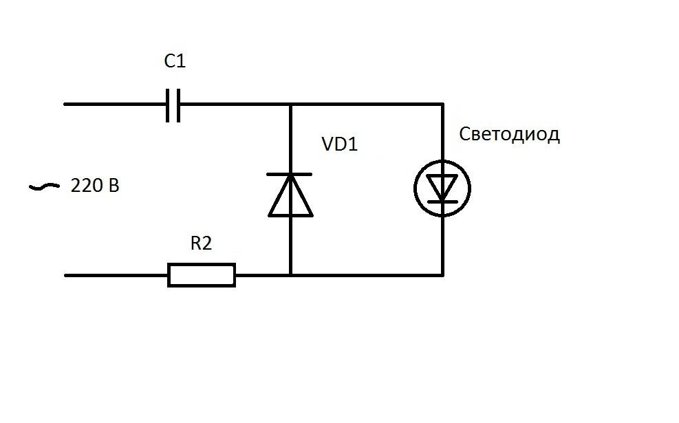 Как подключить светодиод к 220в?