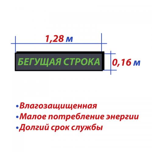 Зеленая строка 1,28 × 0,16м (Д×В)