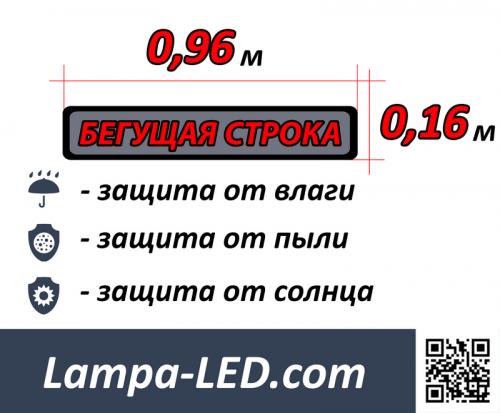Красная строка 0,96 × 0,16м (Д×В)